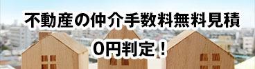 仲介手数料0円判定
